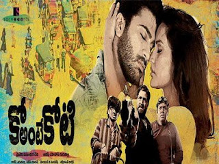 http://telugucinemacable.com/videos/video/1037-ko-ante-koti-movie-making.html
