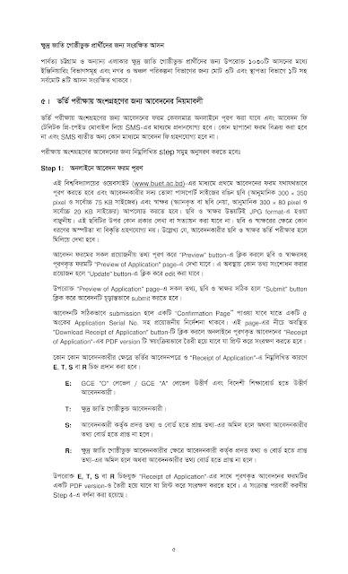 Admission Circular or Notice for Academic Year  2015-16 of Bangladesh University of Engineering and Technology (BUET) | বাংলাদেশ প্রকৌশল ও প্রযুক্তি বিশ্ববিদ্যালয় (বুয়েট) ভর্তির বিজ্ঞপ্তি