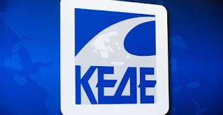 Διαβεβαιώσεις στην ΚΕΔΕ ότι ξεμπλοκάρουν οι χρηματοδοτήσεις ΕΣΠΑ – Να ενταχθούν έργα μικρών δήμων στο ΣΕΣ, ζήτησε ο Π. Κουρουμπλής