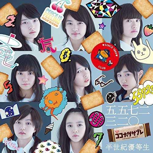 [Single] 五五七二三二〇 – 半世紀優等生 (2015.03.25/MP3/RAR)