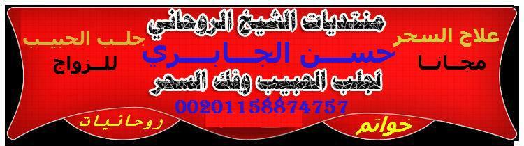 الشيخ الروحاني حسن الجابري لجلب الحبيب و علاج السحر