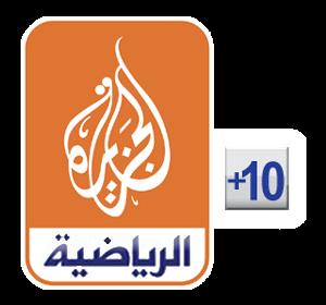 مباشر لقناة الجزيرة الرياضية 10+LIVE