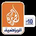 مشاهدة قناة الجزيرة الرياضية بلس 10 بث مباشر