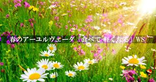 3月31日(土) 春のアーユルヴェーダ「食べて 軽くなる」WS/さゆり先生