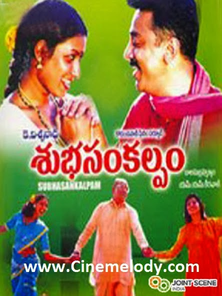Subha Sankalpam Telugu Mp3 Songs Free  Download  1995