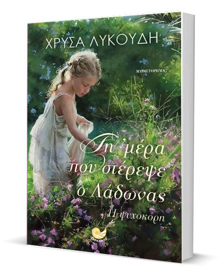 """Η Χρύσα Λυκούδη, η """"Μαμά"""" στις Συνταγές της Μαμάς μου, δημοσίευσε το πρώτο της βιβλίο"""