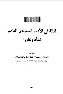 المقالة في الأدب السعودي المعاصر