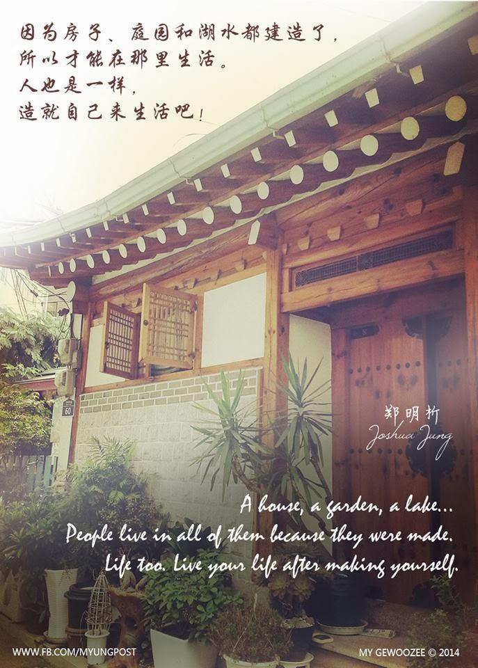郑明析, Joshua Jung, Providence, Proverb, Faith, House, Korean, Making