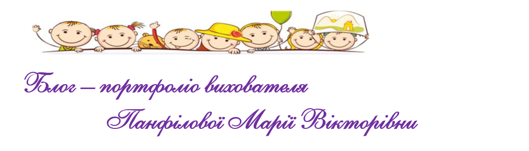 Блог - портфоліо вихователя Панфілової Марії Вікторівни