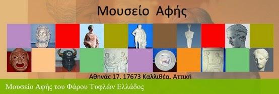 http://www.tactualmuseum.gr/index.htm
