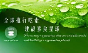 全球素食推廣