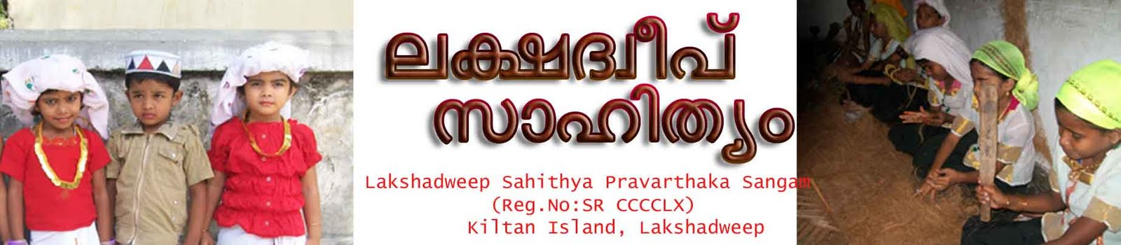 Lakshadweep Sahithyam