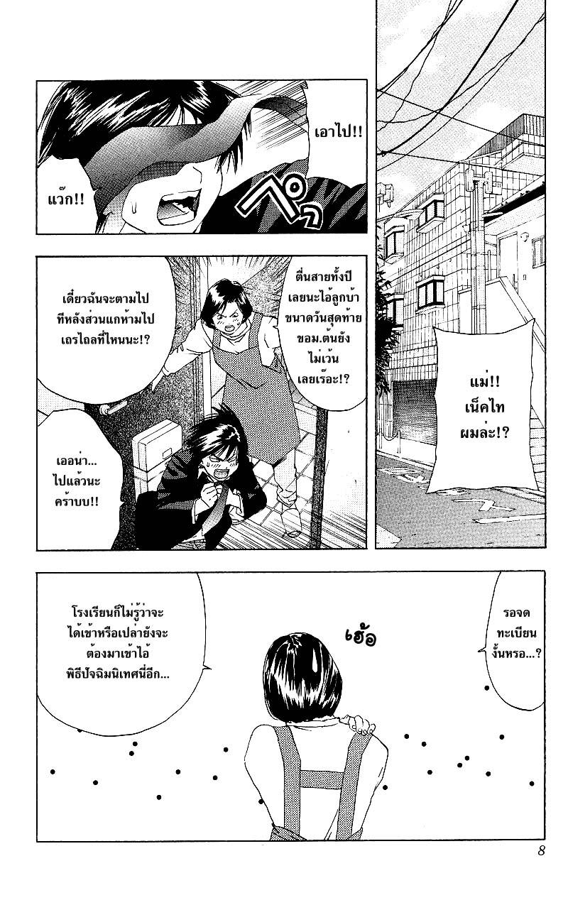 อ่านการ์ตูน Ichigo100 18 ภาพที่ 2