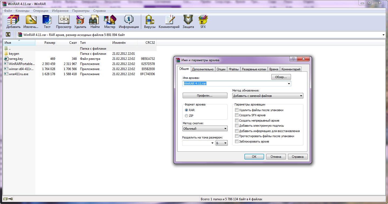 Как сделать портативную программу с помощью winrar