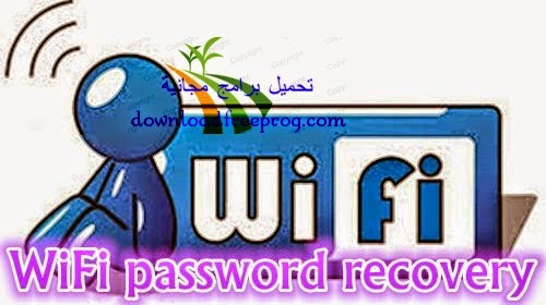 تحميل برنامج Wireless Password Recovery 3.3.1