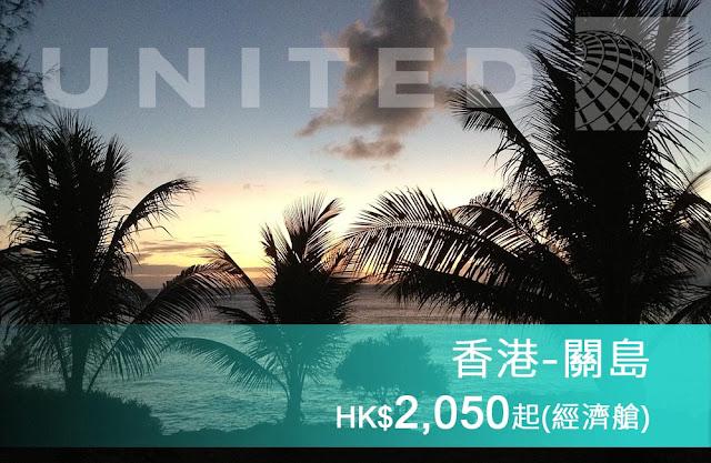 聯合航空 United Airlines 暑期優惠,香港飛關島HK$2,050起(連稅HK$2,647),8月3至9月11日出發。