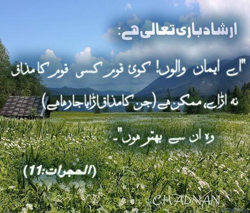 Koi Qoom Ksi Qoom Ka Mazaq Na uraay - Beatiful design Quran Wallpapers