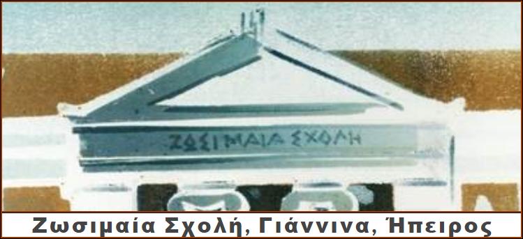 ΖΩΣΙΜΑΙΑ ΣΧΟΛΗ ΙΩΑΝΝΙΝΩΝ