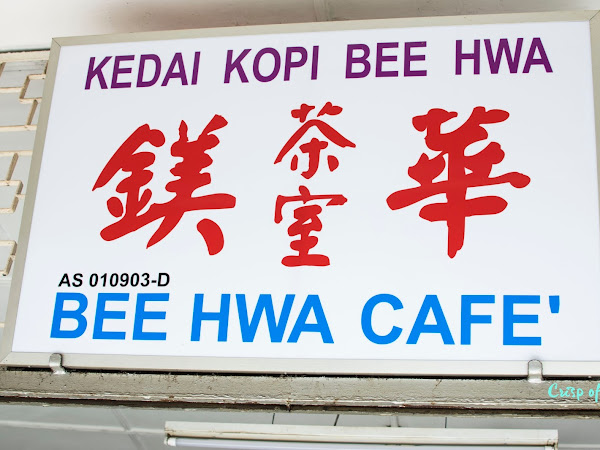 Bee Hwa Coffee Shop @ Lebuh Dickens, Penang