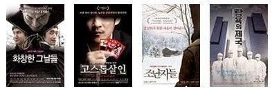 Film Korea Bulan Maret 2014