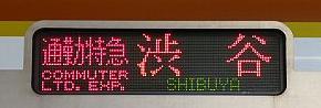 東急東横線 通勤特急 渋谷行き 10000系側面