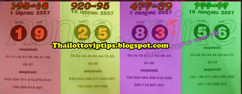 Thai Lottery Special Tip paper 16-07-2014