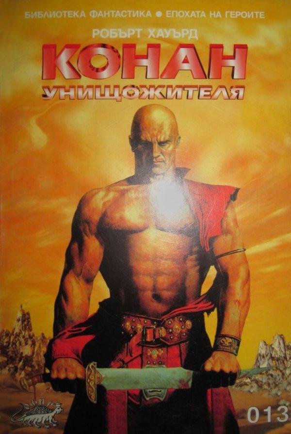 Peor portada/dibujo/ilustración de Conan Conan+the+Destroyer,+1996
