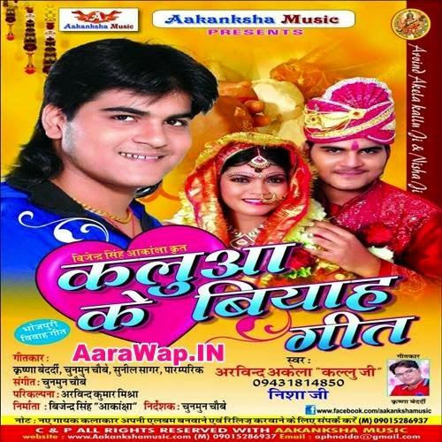 Kallua Ke Biyah Geet (Arvind Akela Kallu Ji, Nisha Ji) New 2015 Bhojpuri Viyaah Song Album