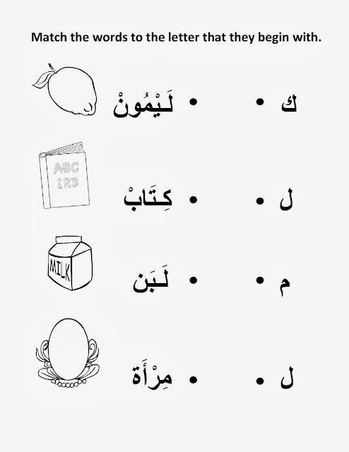bahasa arab pra sekolah