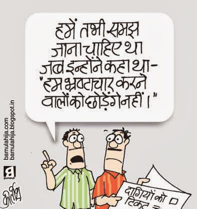 corruption cartoon, corruption in india, election cartoon, election 2014 cartoons, cartoons on politics, indian political cartoon