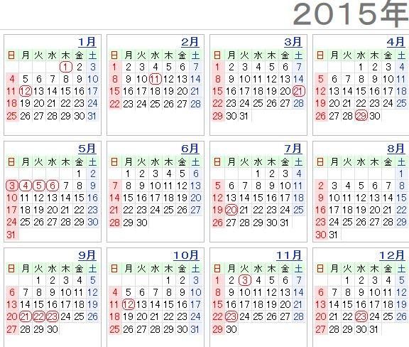 カレンダー カレンダー 2015 一月 : 2015年日本公眾假期日曆(附黃金 ...