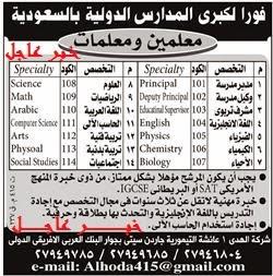 """فوراً بالاهرام """" معلمين ومعلمات جميع التخصصات لكبرى المدارس الدولية بالسعودية """""""