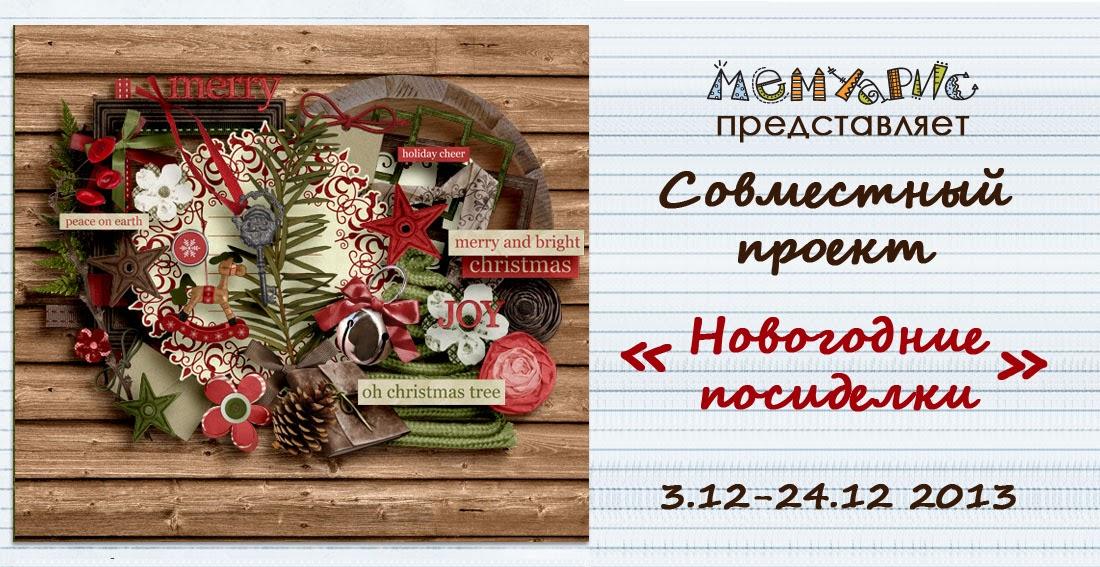 """СП """"Новогодние посиделки"""""""