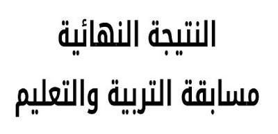 شاهد اسباب تأجيل اعلان الاسماء النهائبة لمسابقة وزارة التربية ال30 الف معلم