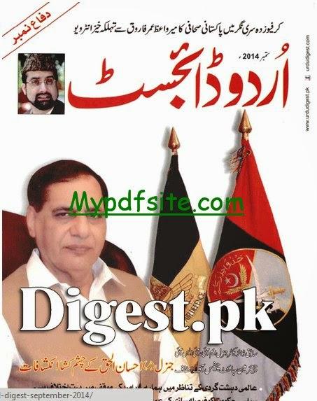 Urdu Digest September 2014