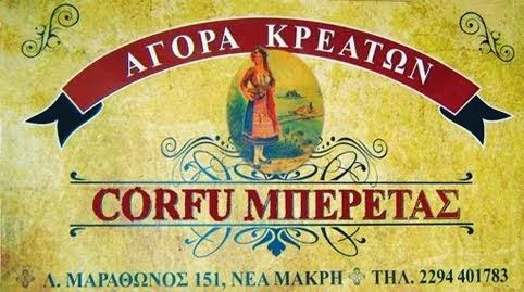 ........ΑΓΟΡΑ ΚΡΕΑΤΩΝ - CORFU ΜΠΕΡΕΤΑΣ