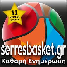 SerresBasket.gr
