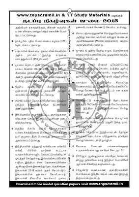 Tnpsc vao study material free download in english