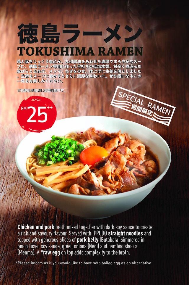 Tokushima Ramen @ Ippudo Pavilion