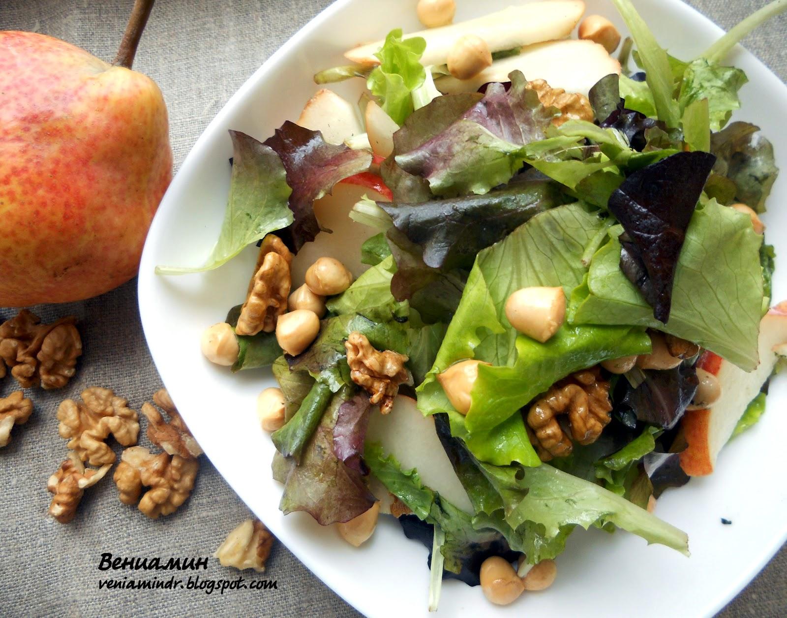 Салат с грушей сыром и грецкими орехами рецепт с