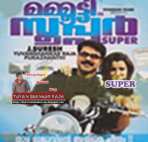 Super Malayalam Movie Album/CD Cover