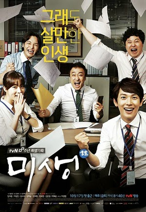 Misaeng 2014 poster