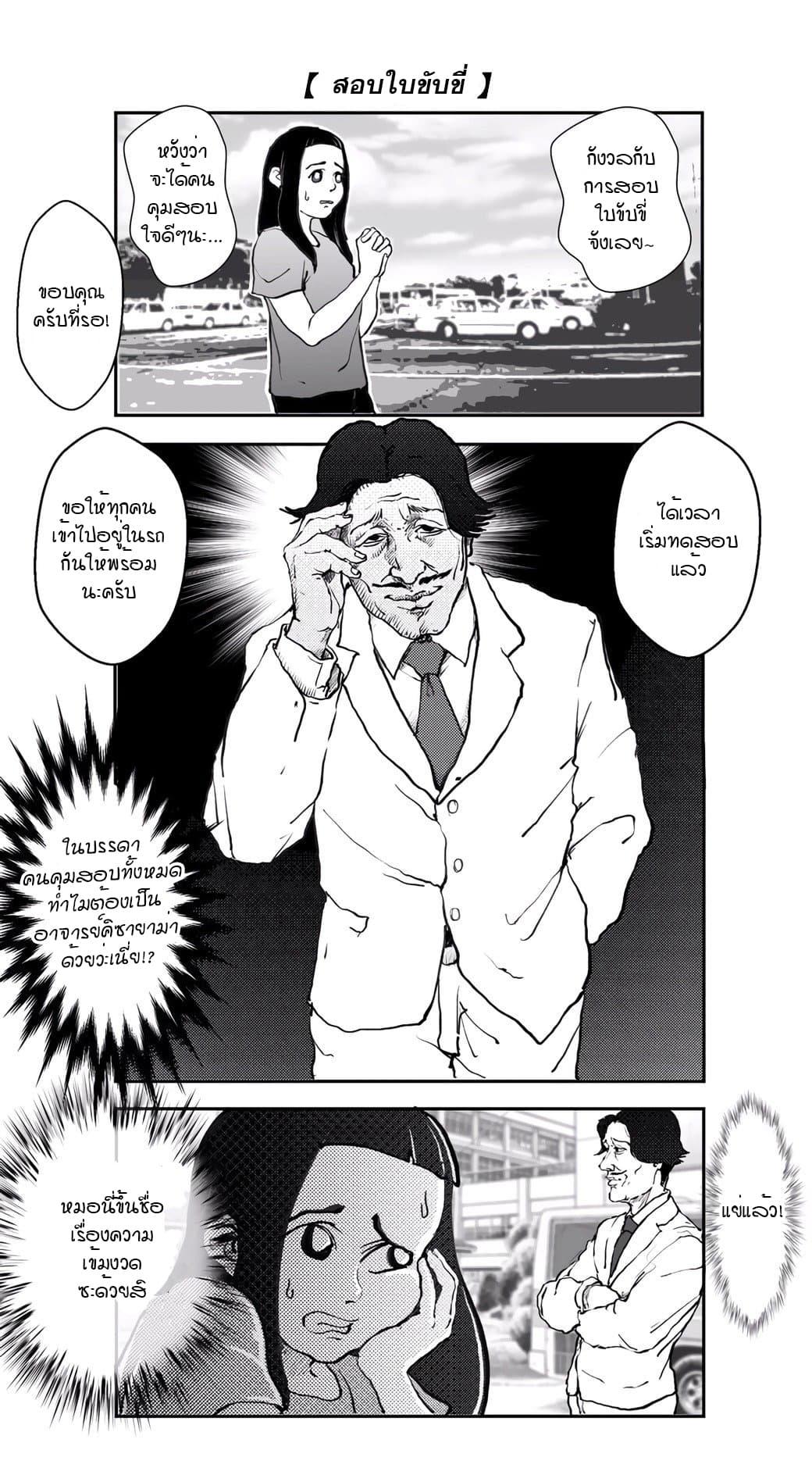 Ikemen Sugiru Gorilla-ตอนที่ 3