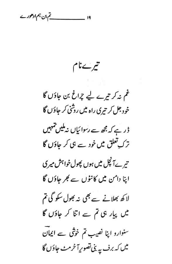 Urdu Poetry farzana nena