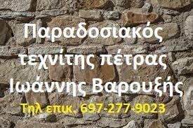 Τεχνιτης πετρας Ιωάννης Βαρουξης