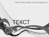 http://volga-scrap.blogspot.ru/2013/10/2110-1711.html