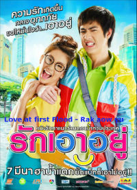 Love at first Flood - Rak aow yu