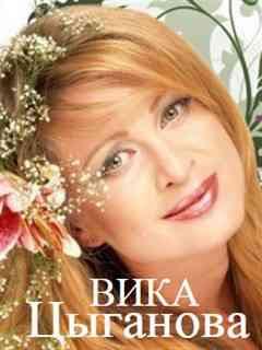 Певица Вика Цыганова. Песня под гитару «Эх раз»