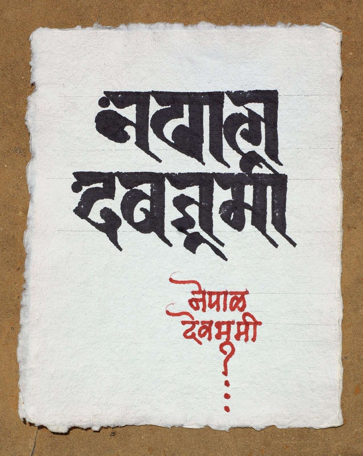 Copic Pen On Deckal Edge Handmade Paper 6x 75 Ranjana Devanagari Calligraphy Traditionally Nepal Also Known As Devbhoomi Ie Land Of Gods