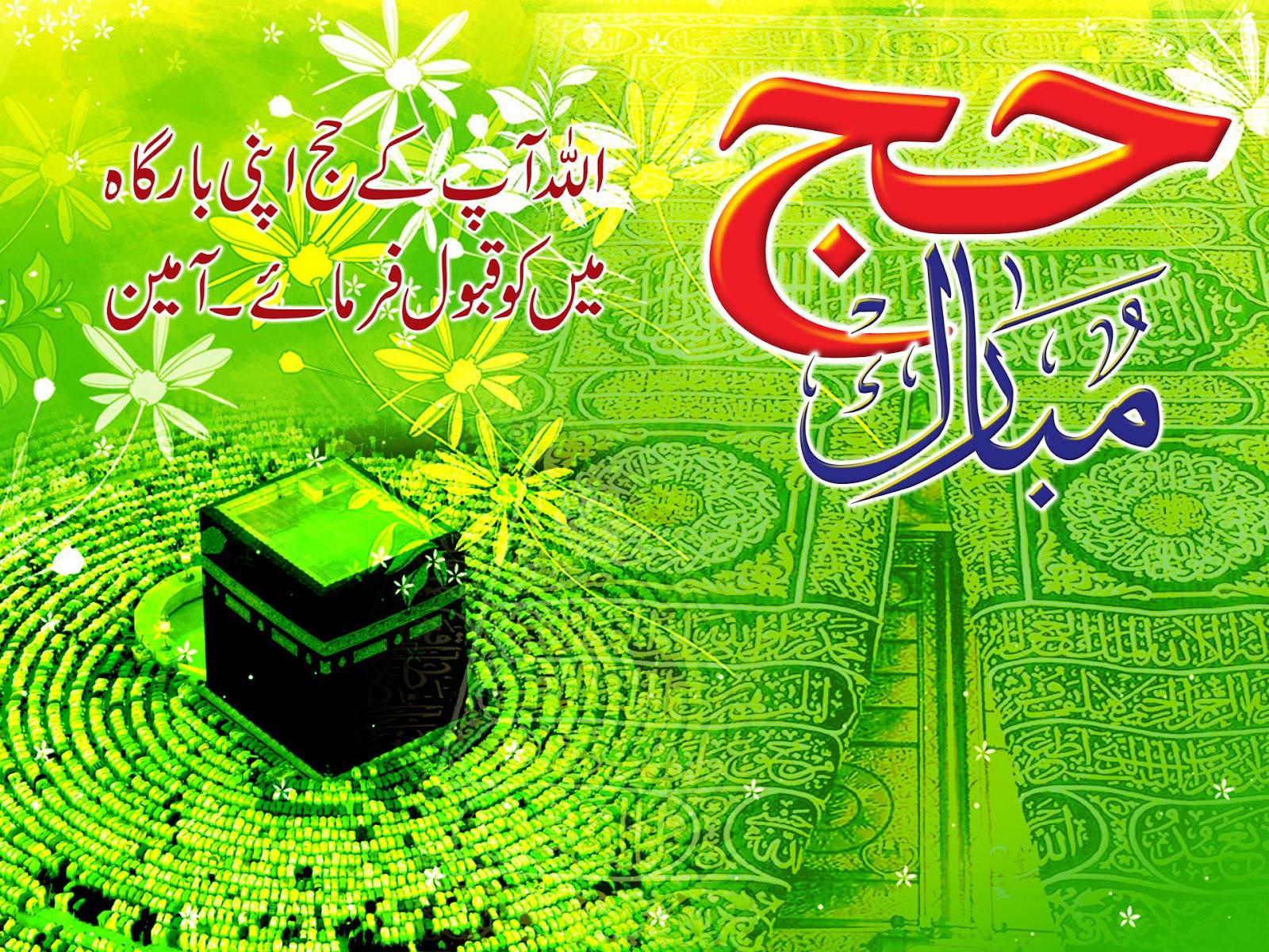 how to get free hajj